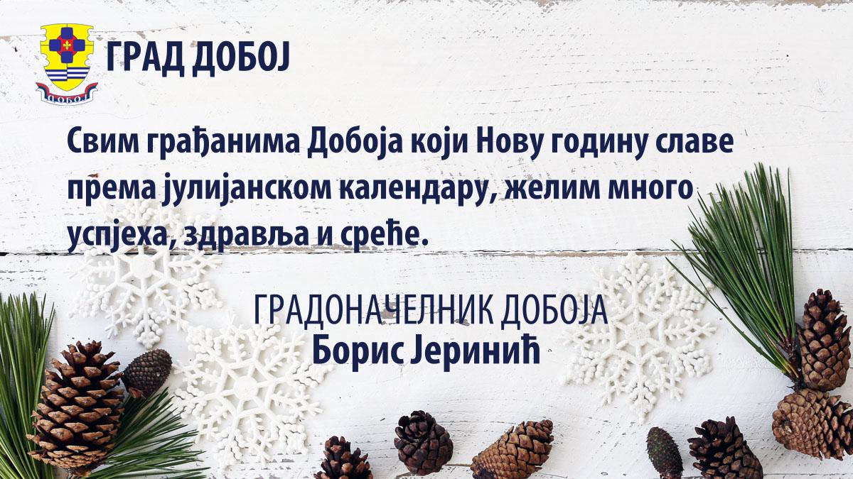 Čestitka za pravoslavnu Novu godinu.